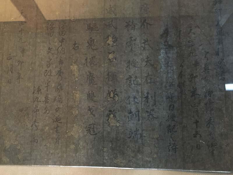 前田利家の手紙